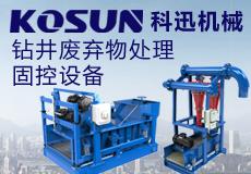 西安科迅机械制造有限公司