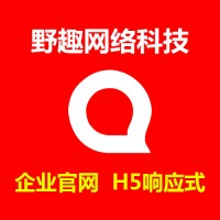 网站建设手机微网站微信小程序H5网站建设APP开发