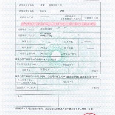 审批进出口权北京打包办理流程