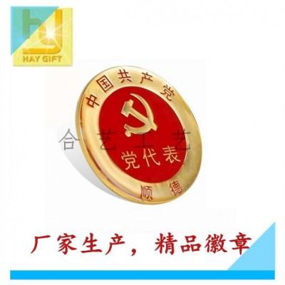 定制徽章,国内大型金属徽章厂家,荣誉勋章