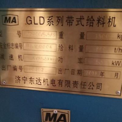 GLW往复式给煤机 给煤机曲柄连杆自流式给煤机厂