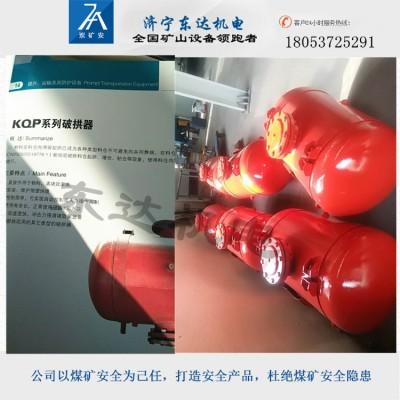 KQP-B-500型(500L)防爆空气炮煤仓破拱清堵器