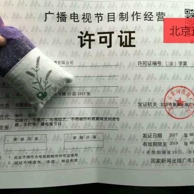 在北京申请广播资质电视节目制作经营许可证的办理材料