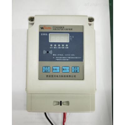 陕西HS-M8KC灭弧式电气防火保护装置生产厂家