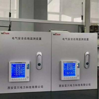 郑州智慧城市HS-M型电气安全在线监测装置