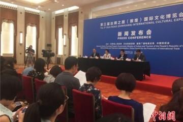 第三届丝绸之路(敦煌)国际文化博览会9月27日开幕