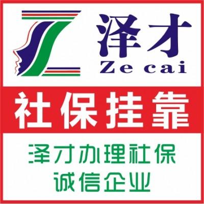 代理广州新成立企业社保,新开店广州员工社保代缴,五险一金外包