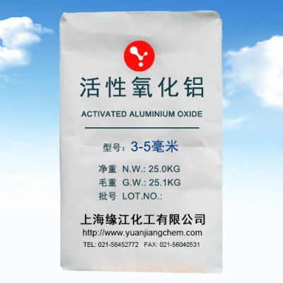 活性氧化铝球3-5mm