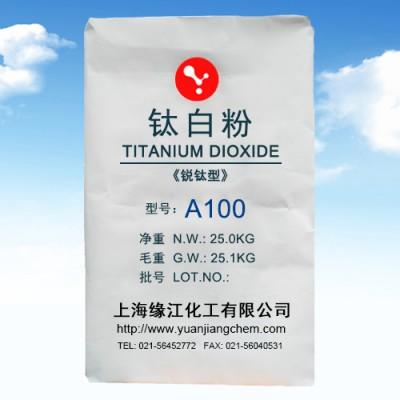 锐钛型钛白粉A100高白度钛白粉超细钛白粉