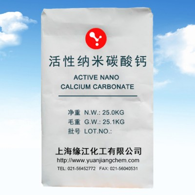 活性纳米碳酸钙(又称纳米活性钙)胶粘剂用纳米碳酸钙