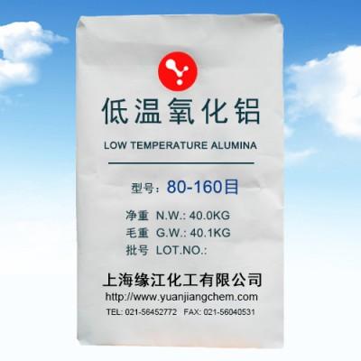 低温氧化铝80-160目医药载体层析用