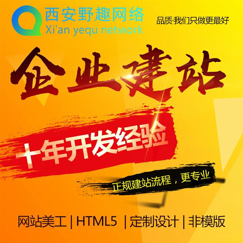 西安网站建设公司,建网站,做推广,设计LOGO画册企业宣传品