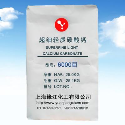 超细碳酸钙 超白轻质碳酸钙6000目
