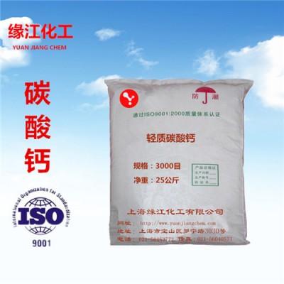 轻质碳酸钙白度:97%细度:6000目碳酸钙含量98