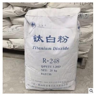 重庆渝港攀钢钛白粉R248 二氧化钛R-248钛白粉