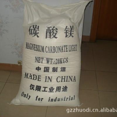现货供应轻质碳酸镁 工业级橡胶助剂填充料20kg