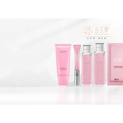 值得推荐的优质国产护肤品化妆品品牌—公主家