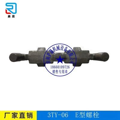 济南嘉晟机械专业生产矿用ZMK-76- E型螺栓-