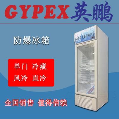 广州防爆冰箱 化工厂防爆冰箱BL-200LC250L