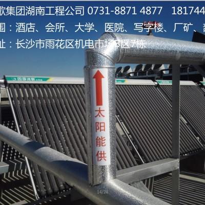 湖南太阳能热水工程 节能设备安装工程