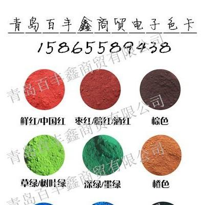 河北沧州红色路面施工用百丰鑫彩色喷涂剂