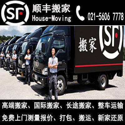 上海顺丰物流公司 到北京 深圳 香港 成都 重庆行李托运