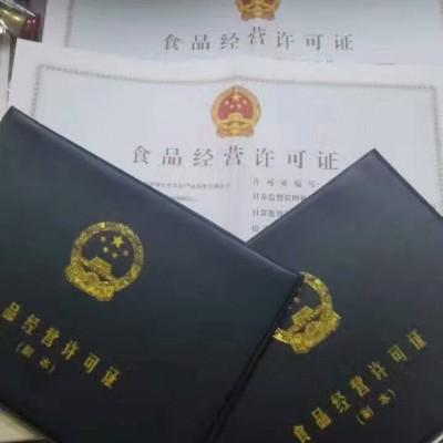 2019年北京核发密云区食品经营许可证