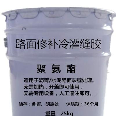 江门道路液体沥青修补材料优势及使用说明