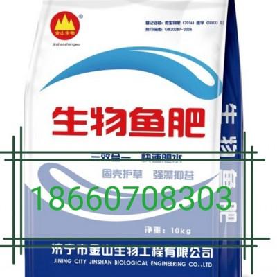 生物鱼肥 ,浓缩配三效合一方,快速、肥水