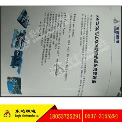 KACXC600规矩液动阻车器销齿操车多功能销齿推车机