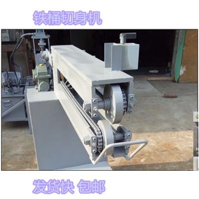 浙江金华大小铁油桶切盖机质量好 割桶机厂家