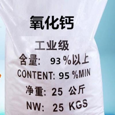 氧化钙 生石灰粉 脱硫 酸碱调试剂 污水处理工业级