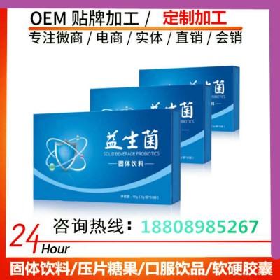 吉林益生菌固体饮料OEM/ODM贴牌草本饮品生产基地