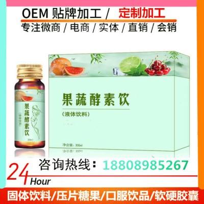 丽江胶原蛋白酵素口服饮品加工牡蛎片剂贴牌加工厂