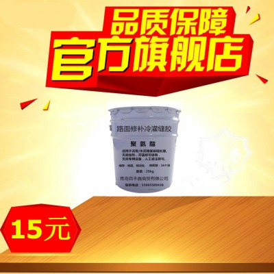 可靠的质量满意的服务专业冷灌缝胶供应