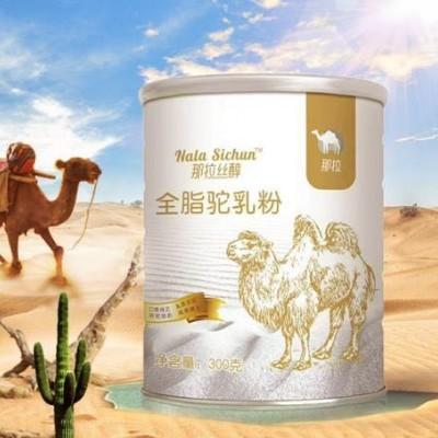 供应新疆骆驼奶300g罐装,厂家招商直供支持OEM代加工