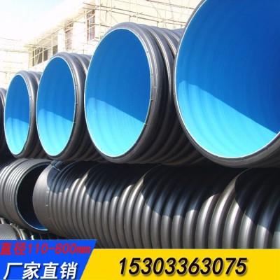 HDPE双壁波纹管 直径600双壁波纹排水管