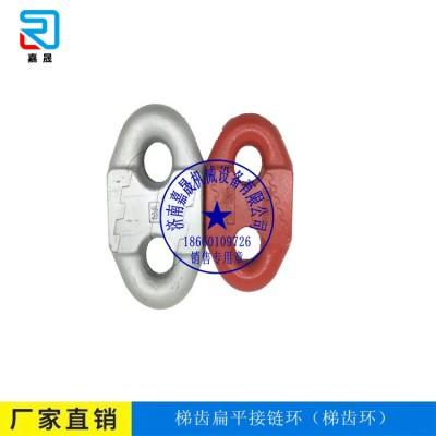 欢迎选购18×64弧齿接链环_锯齿环_价格低 规格全