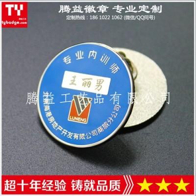培训教练徽章纪念章定制-南昌胸牌制作公司