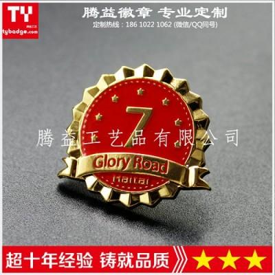 周年纪念章制作-金属礼品制作-金属胸牌标牌定制