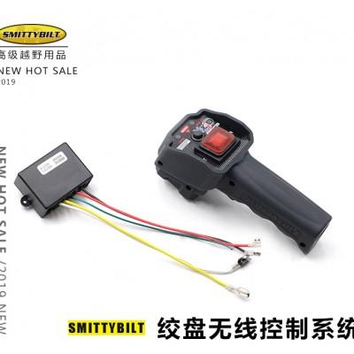 smittybilt X2O 绞盘手柄 绞盘无线控制系统