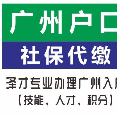 广州户口代理丨低年龄办理广州户口丨广州户口办理公司