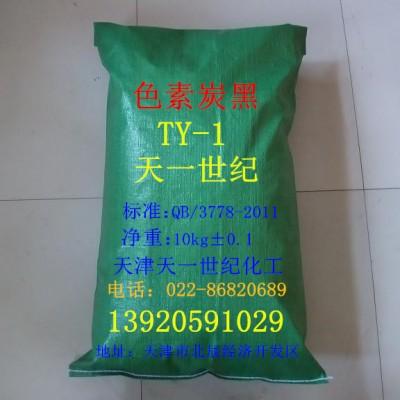 色素炭黑TY-1 用于原厂漆 汽车修补漆 塑胶漆等涂料