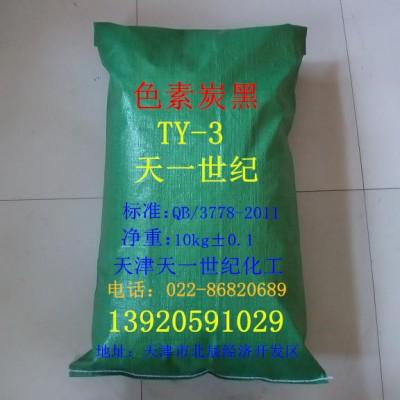 天一世纪色素炭黑TY-3 皮革色浆 涂料色母粒 合成革等