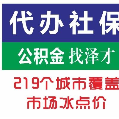 广州生育保险代理丨准妈咪生育险办理丨广州离职生育险代缴