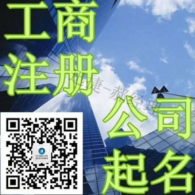 东营市广饶大码头镇代理注册公司起名流程普及