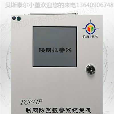 IP/TCP一键式联网报警系统软件