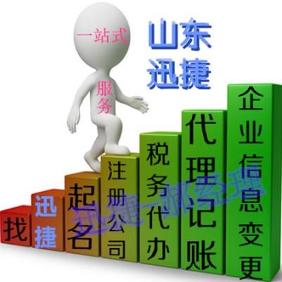 东营广饶哪家机构代理公司注册业务又快又省