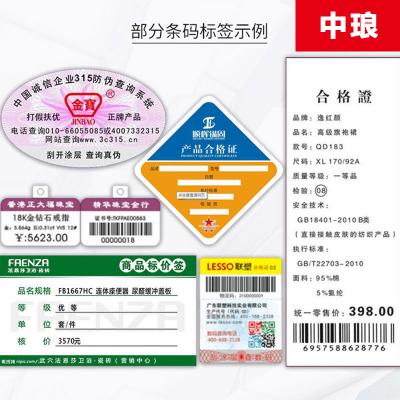 中琅商品标签设计打印软件