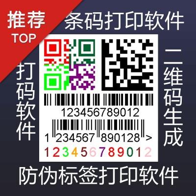 中琅二维码标签生成器
